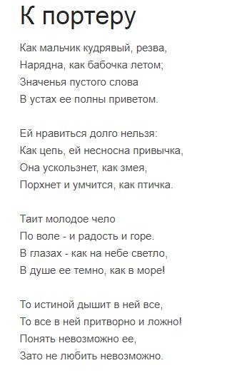 Стих о любви Михаила Лермонтова - к портеру