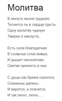 Читать стихи Михаил Лермонтова о жизни - молитва