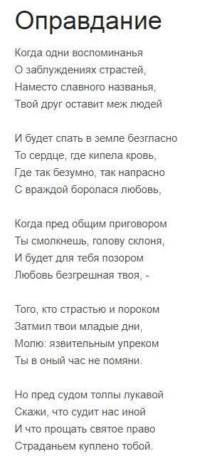 Легкий и понятный стих Михаила Лермонтова - оправдание. Читать онлайн.