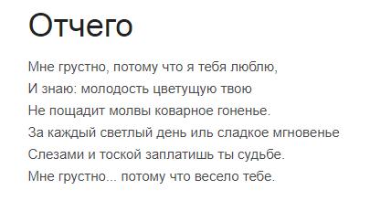 Короткий стих о любви Михаила Лермонтова - отчего
