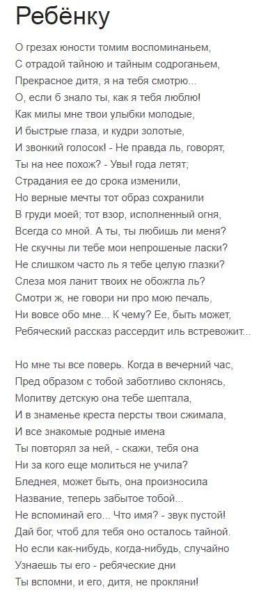 Читаем стихи Михаила Лермонтова - Ребенку