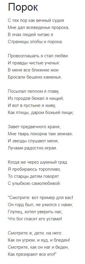Легкий стих Михаила Лермонтова на 28 строк - порок