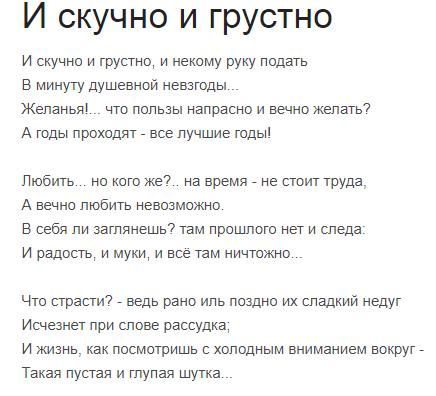 Читать 12 строчное стихотворение Михаила Лермонтова - и скучно и грустно