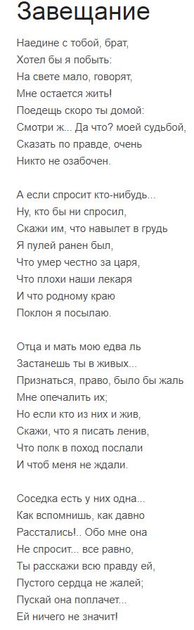 Драма Михаила Лермонтова в стихах - Завещание