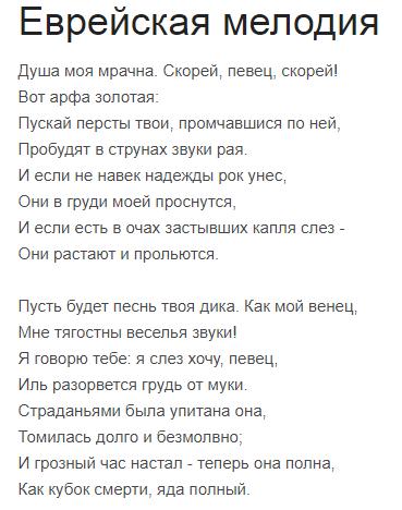 Читаем легкие и короткие стихи Михаила Лермонтова - Еврейская мелодия