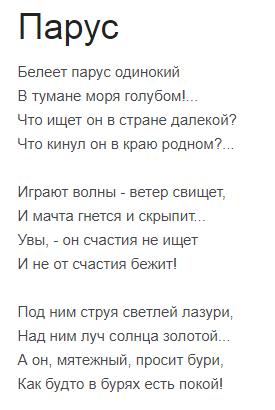 Известное и легкое стихотворение Михаил Лермонтова - Парус. Белеет парус одинокий...