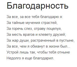 Тексты стихов Михаила Лермонтова - благодарность