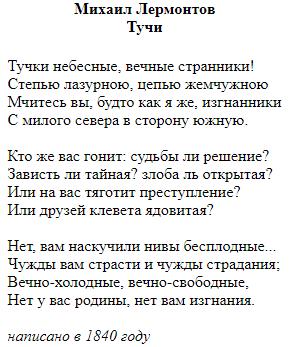 Стих Михаила Лермонтова о природе - тучи