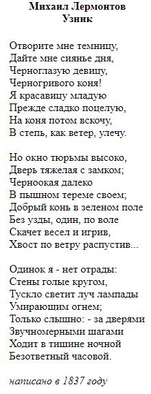 Читаем стих Лермонтова о темнице - узник