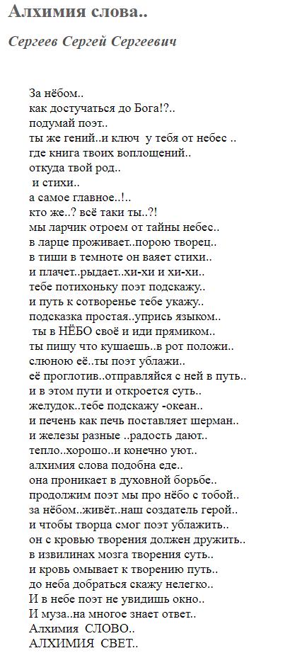 Скачать стих Сергея Сергеевича