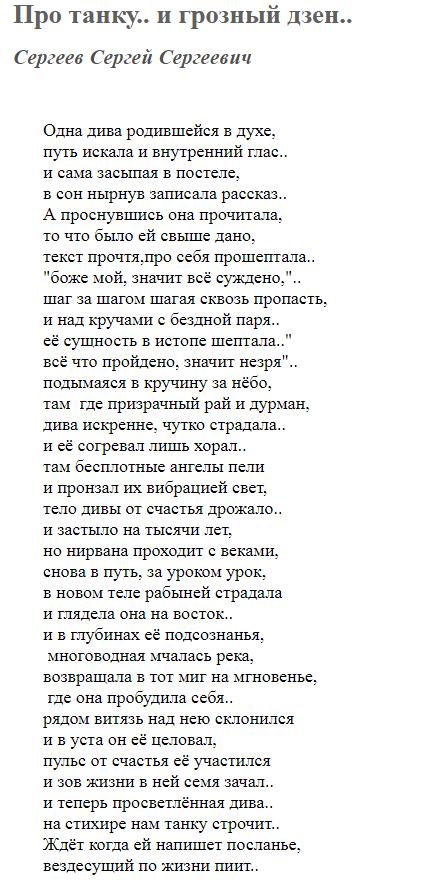 Читать стихи Сергея Сергеевича