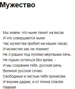 Известный и короткий стих Анны Ахматовой - Мужество