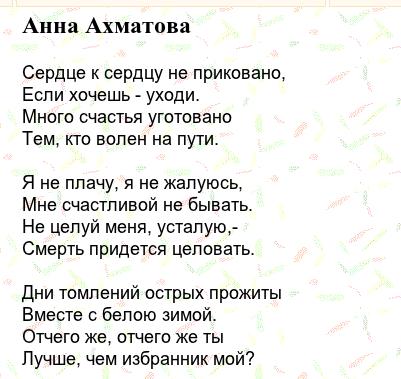 Стих Анны Ахматовой на 12 строк - Сердце к сердцу не приковано