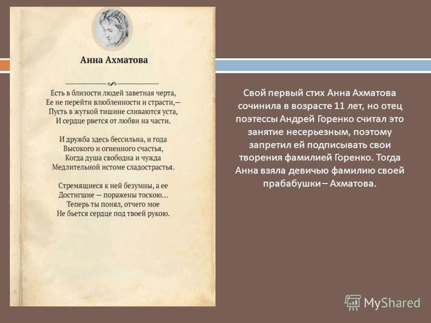 Стихи о любви Анны Ахматовой - есть в близости людей заветная черта - первый стих Ахматовой