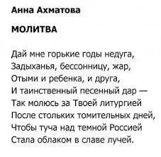 Анна Ахматова - молитва. Читать стихи онлайн из сборника стихов.