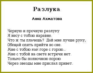 Хороший стих о любви от Анны Ахматовой, который легко учится - разлука