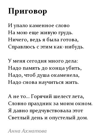 Анна Ахматова о жизни и любви в стихе: приговор