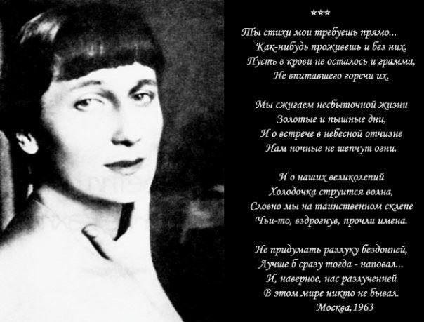 Лучшие стихи Анны Ахматовой - ты стихи мои требуешь прямо...