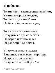 Читать лучшие стихи Анны Ахматовой о любви - любовь