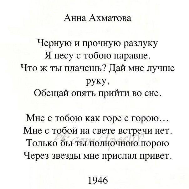 Читать легкий и короткий стихи Анны Ахматовой - черная и прочная разлука