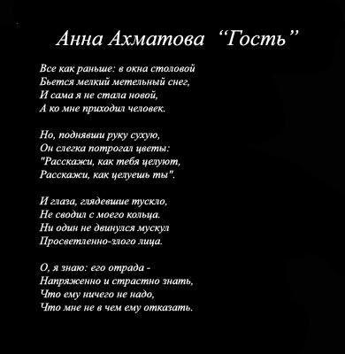 Известный и легко учащийся стих Анны Ахматовой - гость, 16 строк
