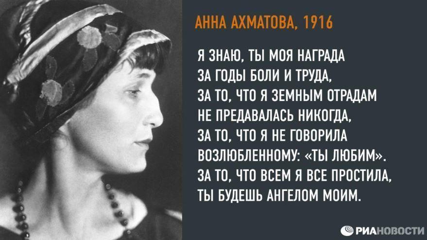 Стих Анны Ахматовой о любви - я знаю, ты моя награда