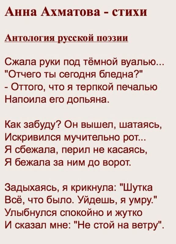 Легкий стих Анны Ахматовой на 12 строк о любви - под темной вуалью