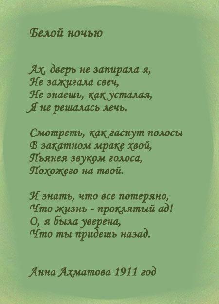 Читать стихи Анны Ахматовой - белой ночью