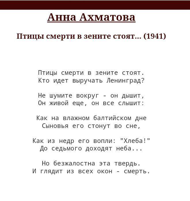 Читать стихи Анны Ахматовой о войне - птицы смерти в зените стоят