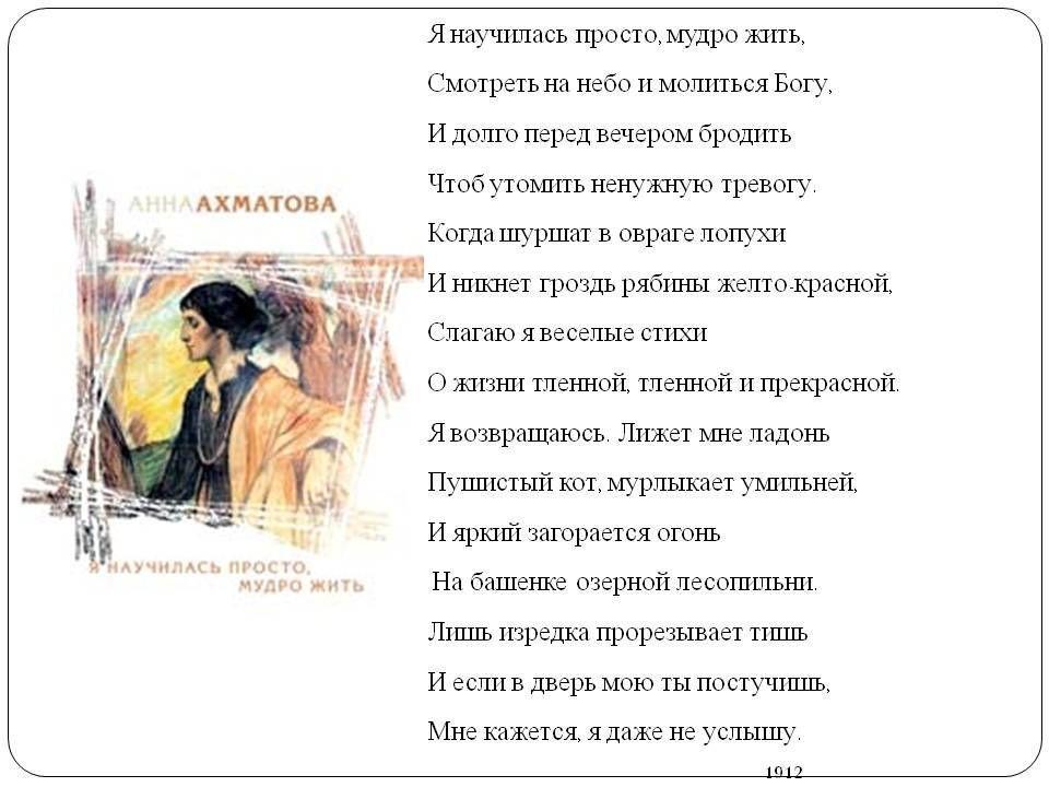 Стихотворение Анны Ахматовой на 12 строк - Я научилась просто мудро жить, 16 строк