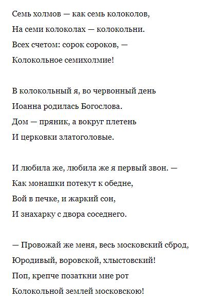 Читать стихи Марины Цветаевой о Москве - семь холмов как семь колоколов