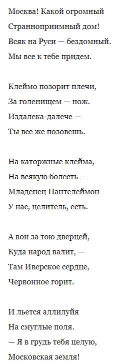Читать стихи Марины Цветаевой о Москве - Москва!