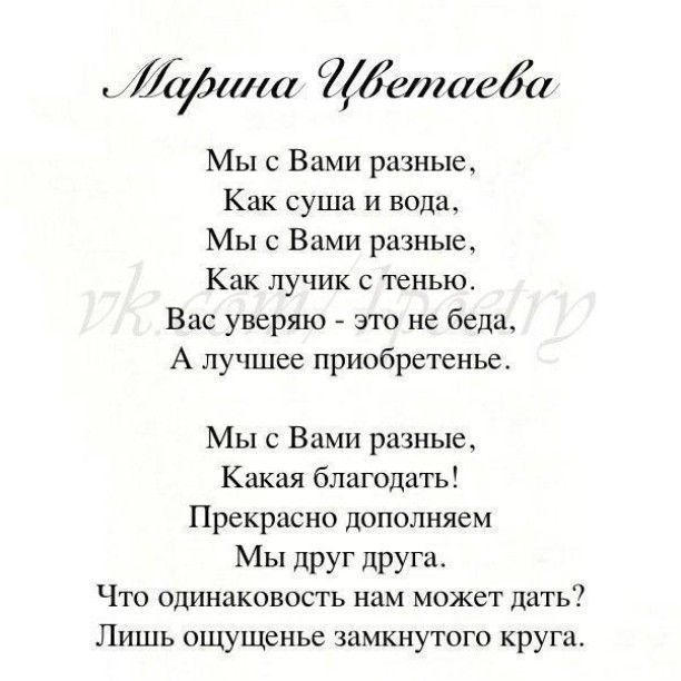Стих Марины Цветаевой на 12 строк - мы с вами разные