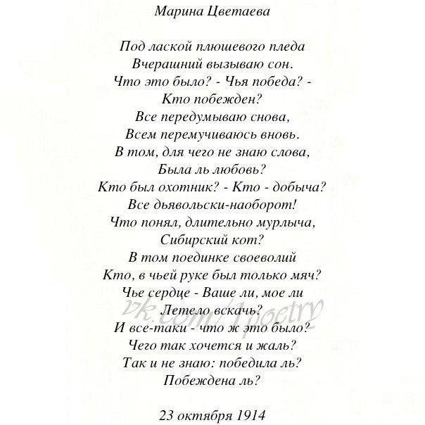 Короткий и легко учащийся стих Марины Цветаевой из сборника стихов - под лаской плюшевого пледа