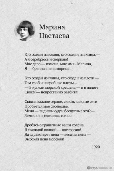 Легко учащийся стих Марины Цветаевой, 16 строк - кто создан из камня, кто создан из глины
