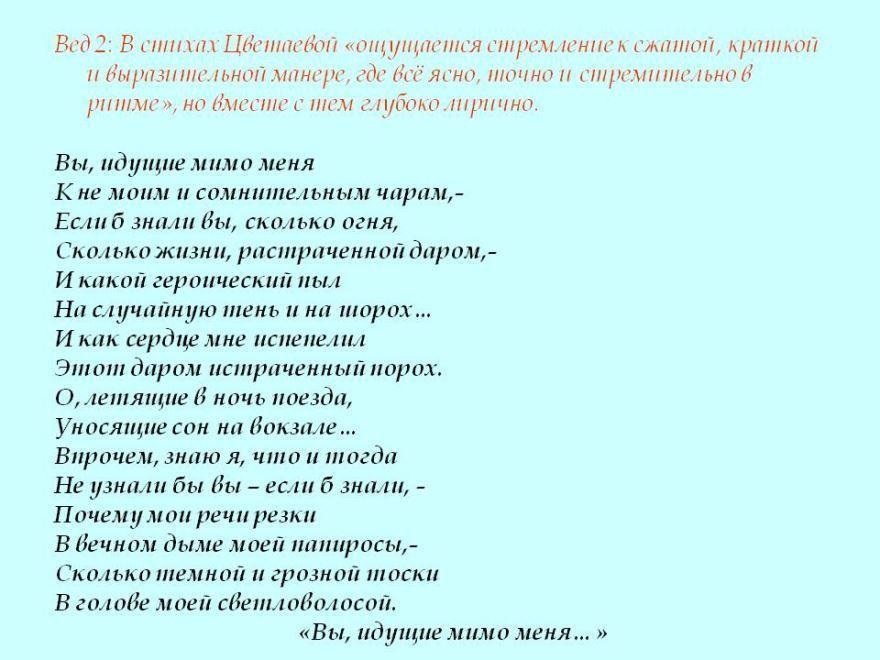 Короткий стих из сборника стихов Марины Цветаевой - вы идущие мимо меня