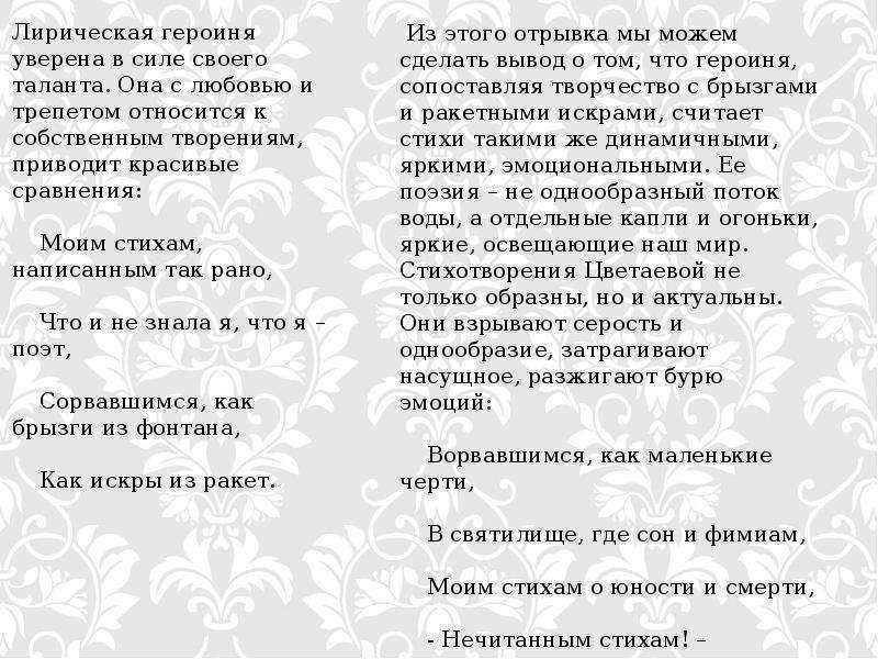 Короткий стих, который легко учится, автор Марина Цветаева - моим стихам, написанным так рано
