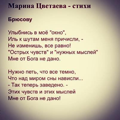 Цикл стихов Марины Цветаевой - к Брюсову