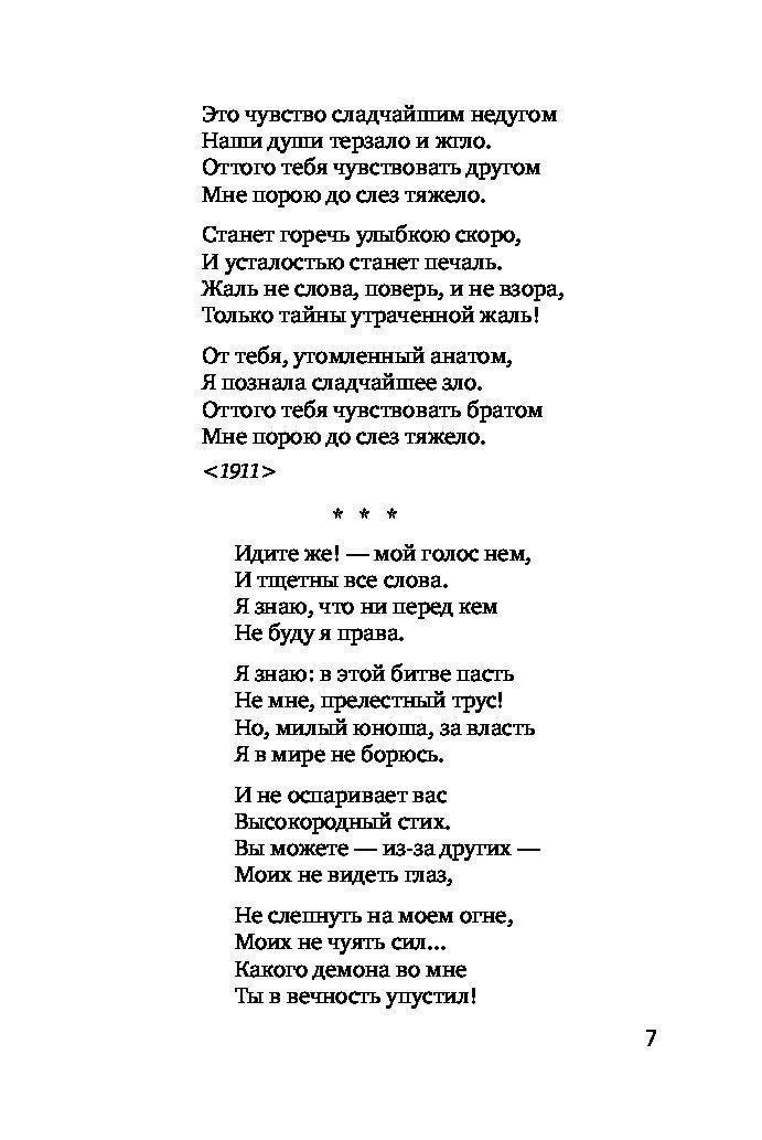 Легкий стих на 12 и 16 строк Марины Цветаевой - это чувство сладчайшим недугом
