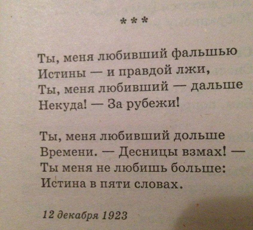 Читать стихи из сборника стихов Марины Цветаевой - ты, меня любивший фальшью