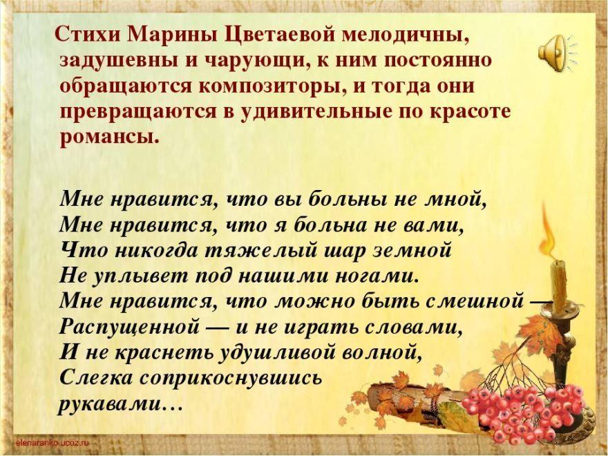Легкий и короткий стих Марины Цветаевой - Мне нравится, что вы больны не мной