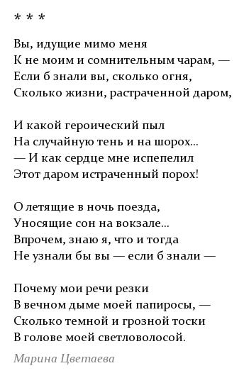 Стих Марины Цветаевой, который легко учится - Вы, идущие мимо меня