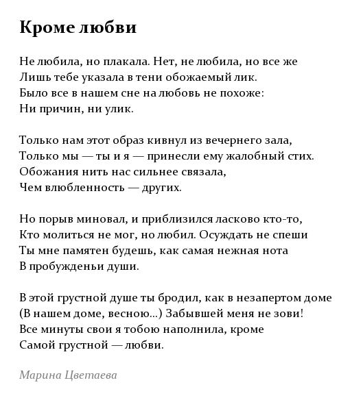 Легко учащийся стих Марины Цветаевой о любви - кроме любви