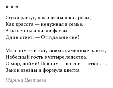 Короткий стих Марины цветаевой, который легко учится - стихи растут, как звезды и как розы
