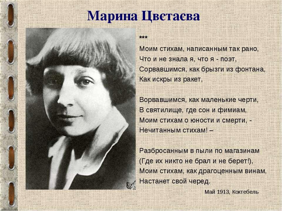 Легкий стих Марины Цветаевой на 12 строк - моим стихам, написанным так рано