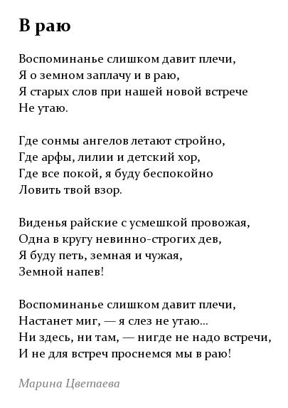 Стих Марины Цветаевой на 16 строк о любви - в раю