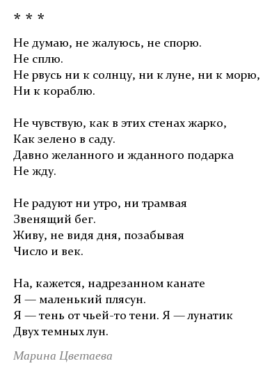Цикл стихов Марины цветаевой, 16 строк - не думаю, не жалуюсь, не спорю