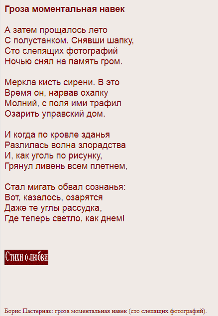 Легкий стих Бориса Пастернака на 16 строк - гроза моментальная навек