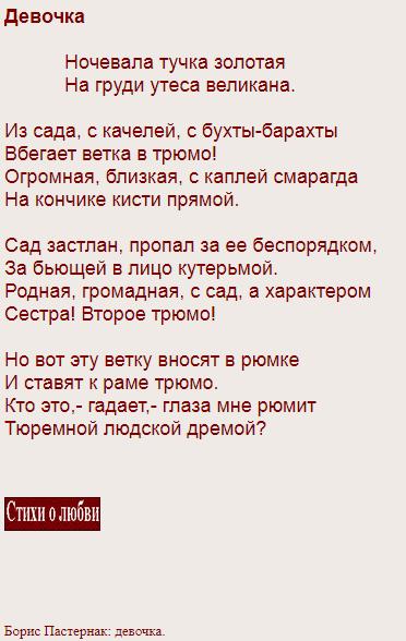 Читать Легко учащийся стих Бориса Пастернака - девочка