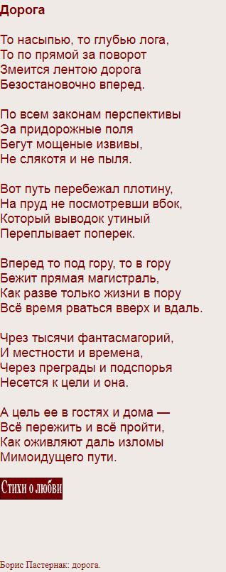 Читать лучшие стихи Бориса Пастернака - дорога
